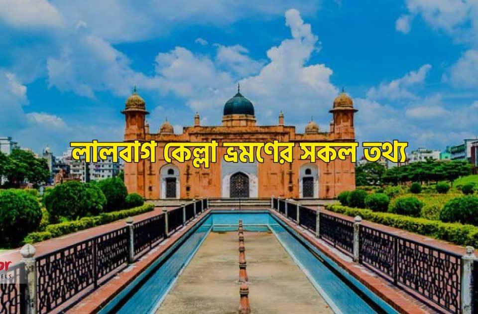 লালবাগ কেল্লা ভ্রমণের সকল তথ্য